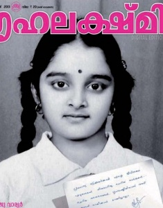 Manju Warrier childhood pictures 3