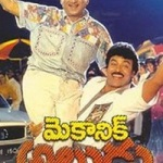 17. Mechanic Alludu – 1993