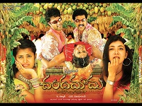 2. Chandamama – 2007