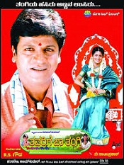 21. Thavarige Baa Thangi – 2002