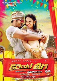 24. Current Theega – 2014